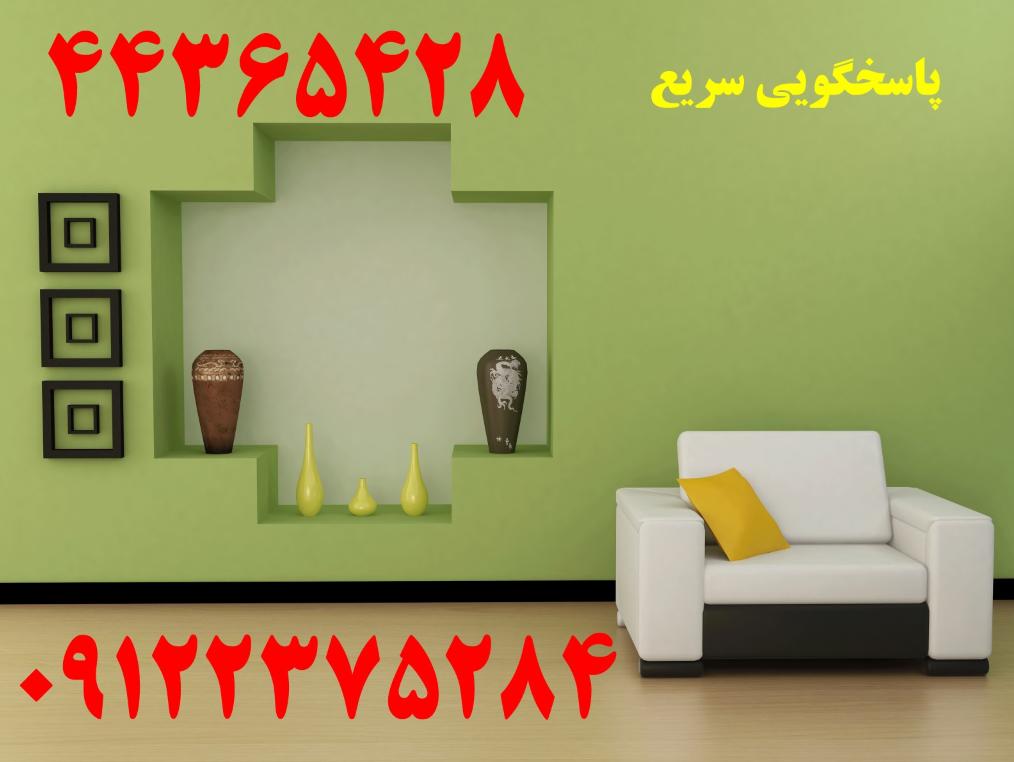 بهترین شرکت تعمیرات مبل در تهران
